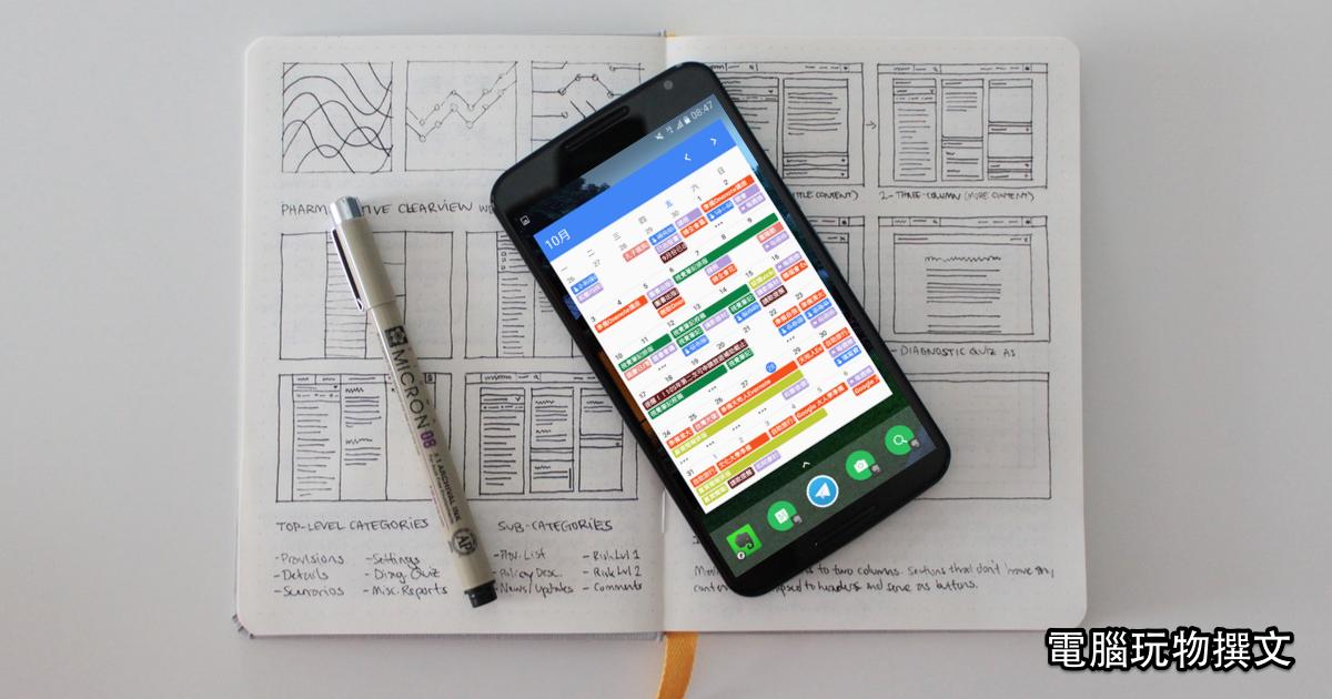 Android 用戶期待的 Google 日曆桌面整月月曆小工具終於推出