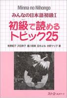 Minna no Nihongo I - Shokyuu de Yomeru Topic 25 | みんなの日本語 I 初級で読める トピック25