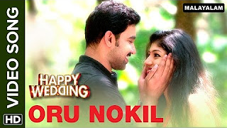 Oru Nokil (Official Video Song) _ Happy Wedding _ Siju Wilson & Anu Sithara