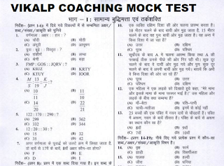 VIKALP COACHING MOCK TEST download free