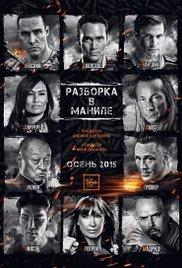 Film Showdown in Manila (2016) 720p WEB-DL Subtitle Indonesia