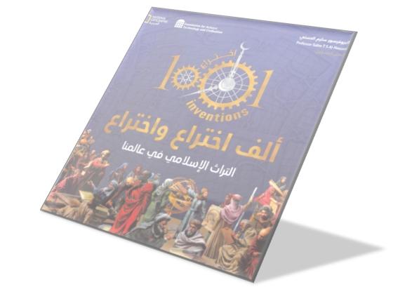 """تحميل كتاب """"ألف اختراع واختراع"""" الامارتى لجميع طلاب مصر 2020"""