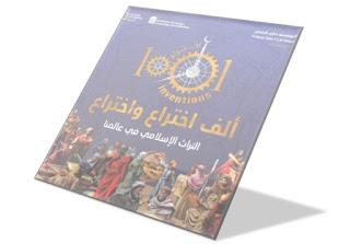 كتاب ألف إختراع وإختراع