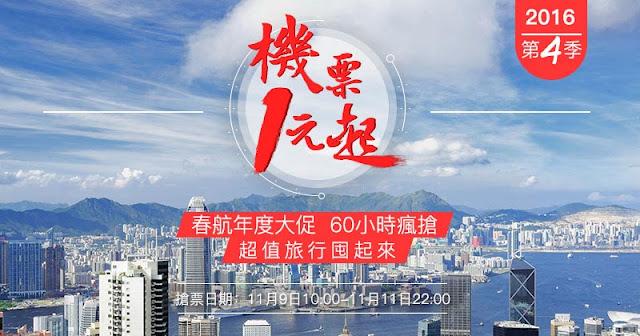 春秋航空【年度大促】香港飛 石家莊/徐州 單程HK$20起,香港/澳門飛 上海 單程HK$70起,限時60小時。