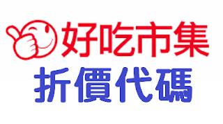【好吃市集】折價代碼/折價券/折扣碼/coupon