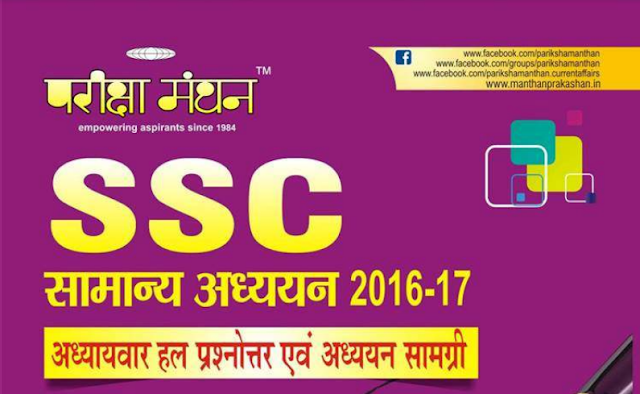 Last 15 years GK Questions were asked in SSC & Other Exams