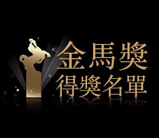 2016第53屆金馬獎完整得獎名單