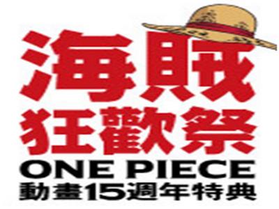 海賊王展2015台北