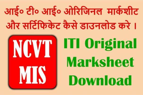 ITI Original Certificate and Marksheet Download Kaise Kare