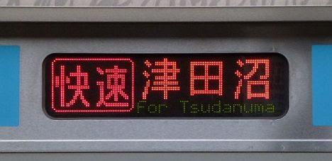 東京メトロ東西線 快速 津田沼行き5 E231系800番台