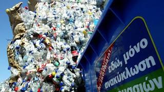 Βρήκαν στην ανακύκλωση βιβλίο με 15.000 ευρώ