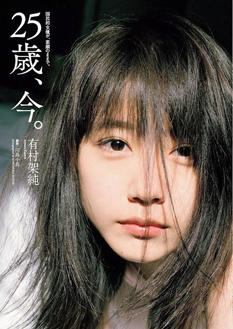 Arimura Kasumi 有村架純 Weekly Playboy No 21 2018 Photos