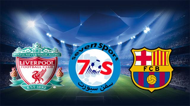 موعدنا مع  مباراة ليفربول وبرشلونة  بتاريخ 01/05/2019 دوري أبطال أوروبا