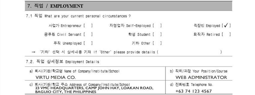 Cheat Sheet How To Fill Out The South Korea Visa Application Form Annyeong Korya
