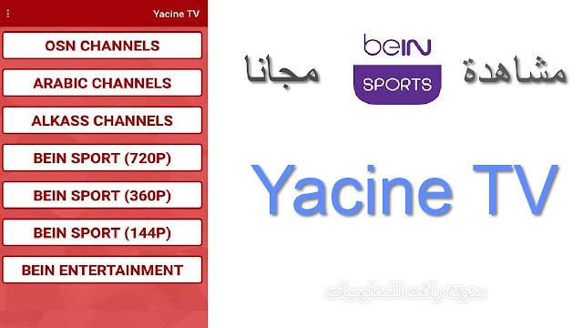 http://www.rftsite.com/2019/04/app-yacine-tv.html