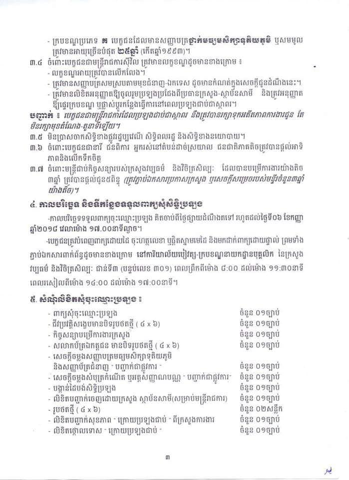 http://www.cambodiajobs.biz/2018/08/blog-post.html