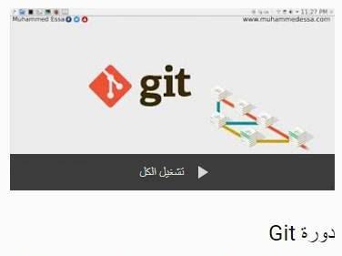 دورة GIT