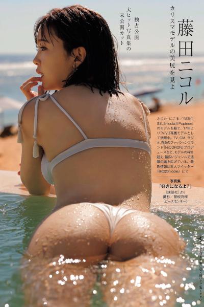 Nicole Fujita 藤田ニコル, Shukan Gendai 2020.08.01 (週刊現代 2020年8月1日号)