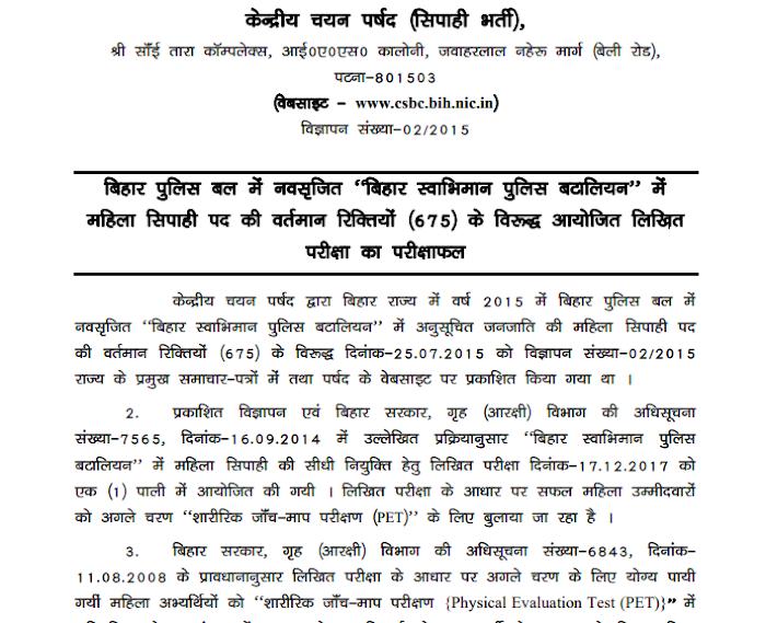 बिहार पुलिस महिला कांस्टेबल लिखित परीक्षा परिणाम: विज्ञापन संख्या: 02/2015