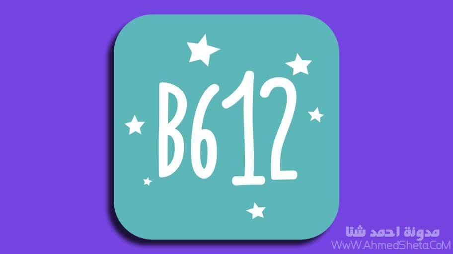 تحميل تطبيق B612 للأندرويد 2019 | أفضل تطبيق سيلفي للأندرويد