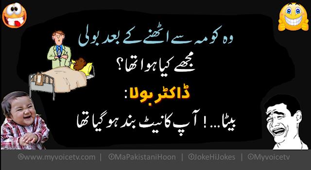 #UrduLateefay – hahahaha bahut hi funniest #jokes…☺..
