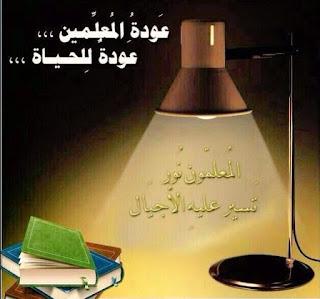 مؤتمر التعليم,تطوير التعليم,معلمى الطباشيرة,الخوجة,مبادرة الخوجة,معلمو مصر,ادارة بركة السبع التعليمية