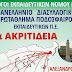 Τα 20α Ακριτίδεια στην Αλεξανδρούπολη
