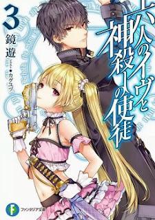 [Novel] 六人のイヴと神殺しの使徒 (Rokunin no Eve to Kamigoroshi no Shito) 第01-03巻 zip rar Comic dl torrent raw manga raw