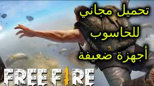 تحميل لعبة free fire على الحاسوب للأجهزة الضعيفة مجانا