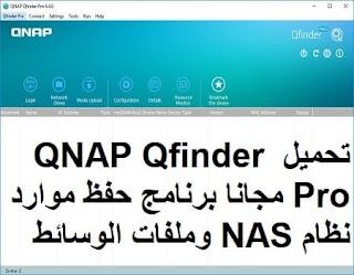 تحميل QNAP Qfinder Pro مجانا برنامج حفظ موارد نظام NAS وملفات الوسائط على الكمبيوتر