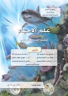 كتاب الأحياء للصف السادس العلمي 2016