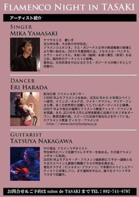 Flamenco Night in TASAKI
