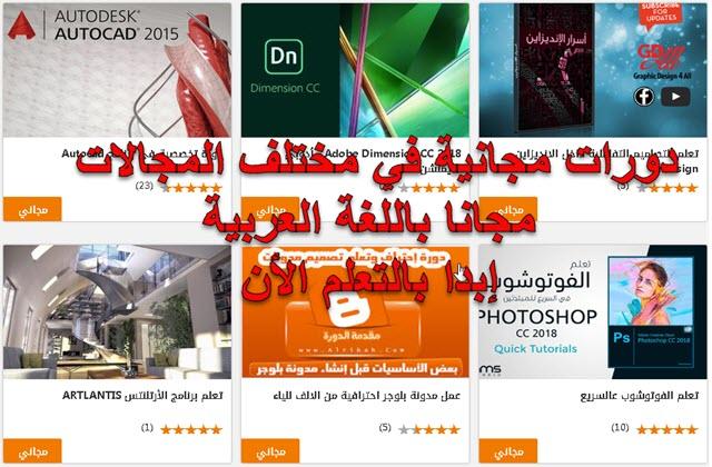 تعلم أي لغة برمجة مع هذا الموقع العربي الذي يقدم كورسات مجانية في مختلف المجالات و بالغة العربية