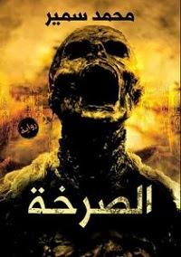 تحميل رواية الصرخة pdf محمد سمير