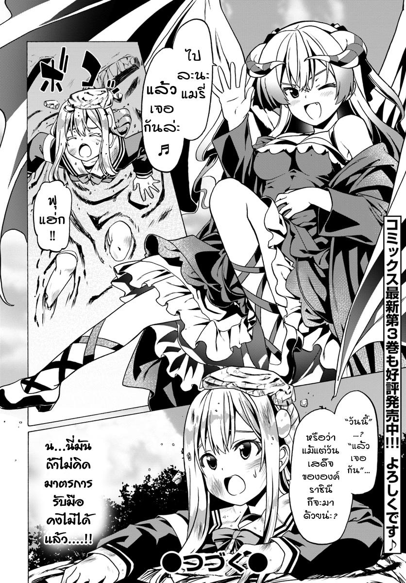 อ่านการ์ตูน Douyara Watashi no Karada wa Kanzen Muteki no You desu ne ตอนที่ 22 หน้าที่ 26