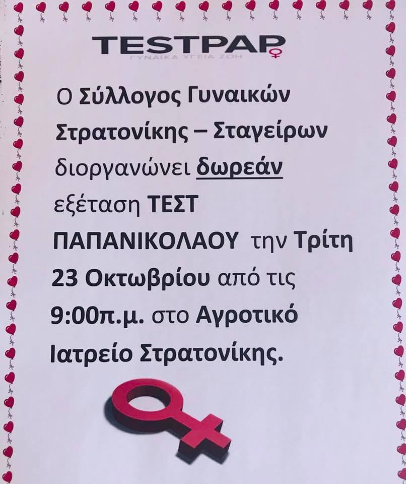 Σύλλογος Γυναικών Στρατονίκης-Σταγείρων Δωρεάν εξετάσεις Τεστ ΠΑΠ