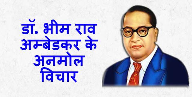 डॉ. भीम राव अम्बेडकर के अनमोल विचार - Dr Bhimrav Ambedkar Motivational Quotes in Hindi