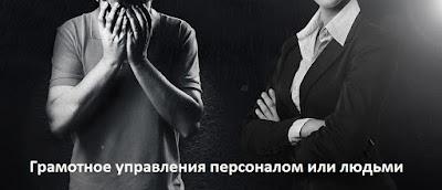Грамотное управления персоналом или людьми