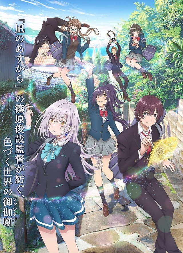 "Iroduku Sekai no Ashita Kara""So Many Beautiful Colors In The future What A beautiful World"" slated to Premiere in October 2018"