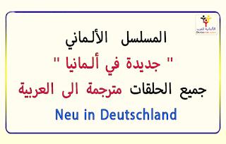 المسلسل الالماني '' جديدة في المانيا '' جميع الحلقات مترجمة الى العربية