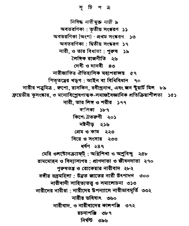 Kamsutra In Bengali Book Pdf Free Download