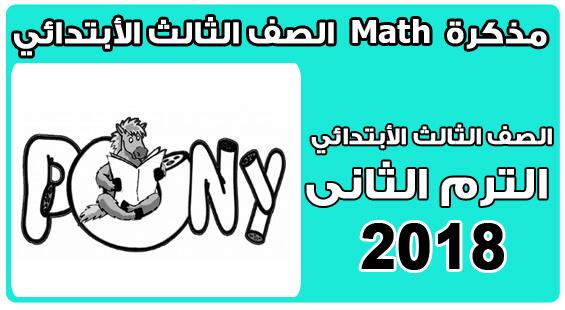 مذكرة تدريبات Math للصف الثالث الابتدائي ترم ثانى 2019