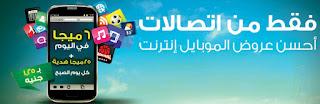 شرح طريقة الاشتراك في باقات اتصالات كونكت موبايل انترنت الجديدة 2017 - اخر عروض الانترنت موبايل اتصالات مصر Etisalat.eg