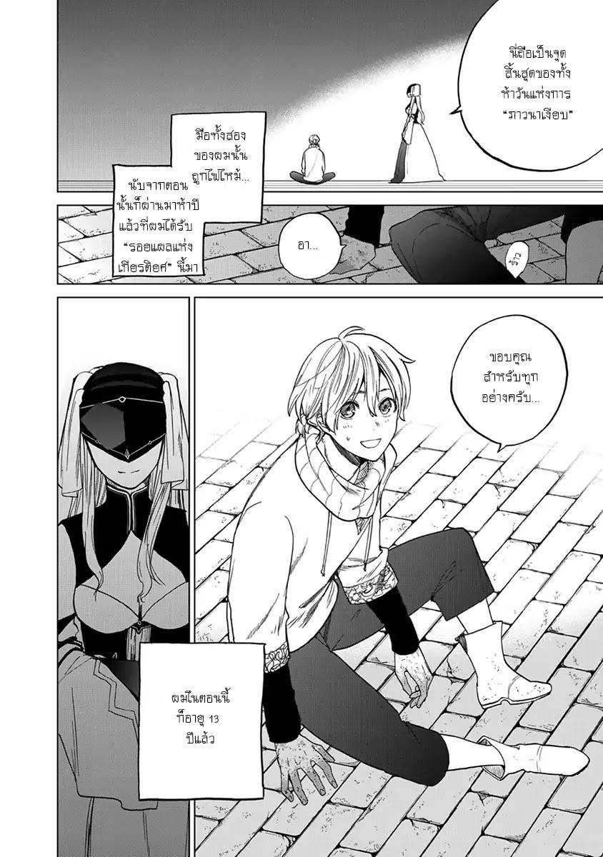อ่านการ์ตูน Saihate no Paladin ตอนที่ 4 หน้าที่ 2