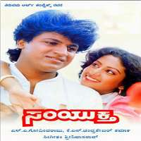 Samyukta Kannada Movie