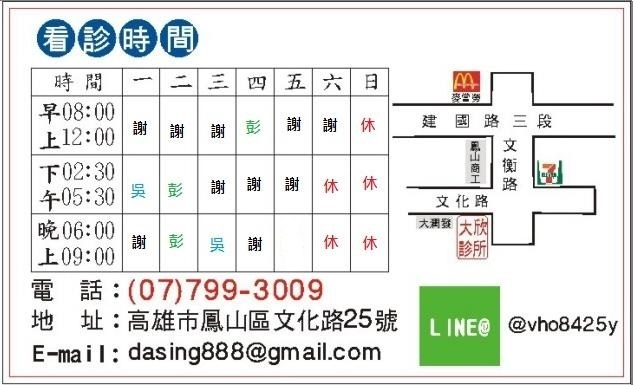 高雄鳳山-大欣診所: 門診時間