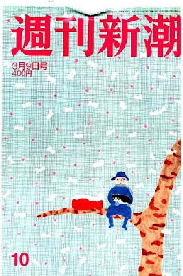 週刊新潮 2017年03月09日 raw zip dl
