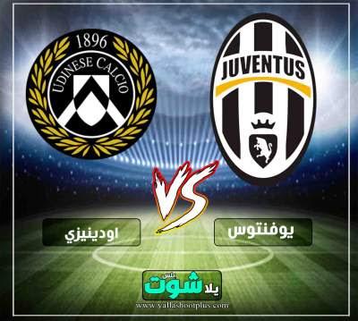 مشاهدة مباراة يوفنتوس واودينيزي بث مباشر اليوم 8-3-2019 في الدوري الايطالي