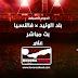 مشاهدة مباراة فالنسيا وبلد الوليد بث مباشر بتاريخ 18-05-2019 الدوري الاسباني