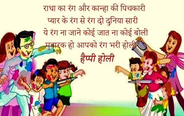 tr454d - Best Shayari images of holi 50+